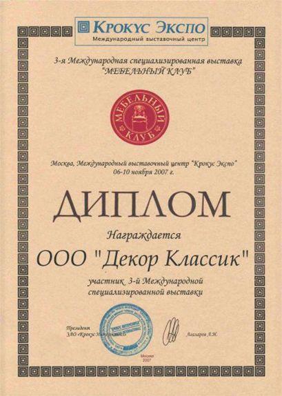 Диплом фабрики Декор Классик 2007