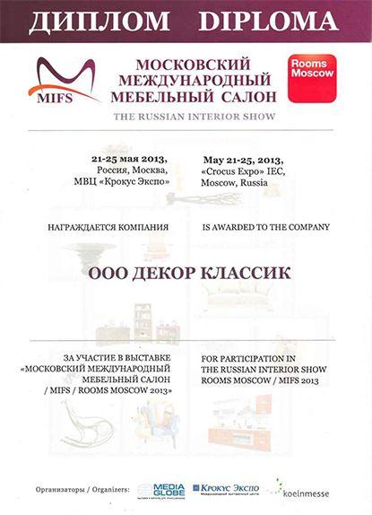 Диплом фабрики Декор Классик 2013