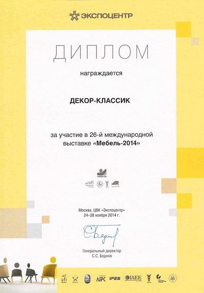 Диплом фабрики Декор Классик 2014