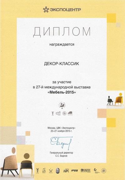 Диплом фабрики Декор Классик 2015