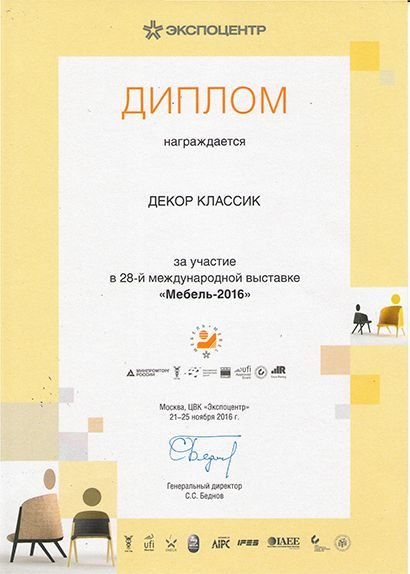 Диплом фабрики Декор Классик 2016