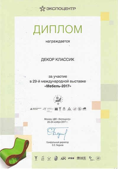 Диплом фабрики Декор Классик 2017